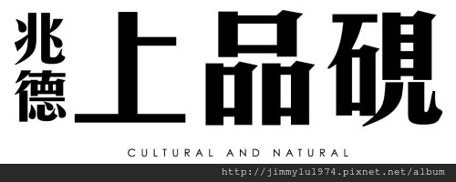 [頭份國中] 泰品建設「兆德上品硯」(大樓) 2014-01-16 006.jpg