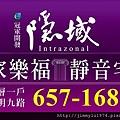 [竹北縣一] 冠軍開發「冠軍隱域」(大樓)POP 2014-01-22