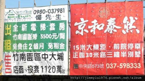 [竹南大埔] 竹南大埔重劃區簡易踏查實景 2014-01-22 004.jpg