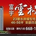 [竹北縣三] 盛亞建設「富宇雲極」(大樓) 2014-02-13 001 POP