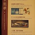 [新竹明湖] 遠雄建設「遠雄御莊園」(大樓)工學館與簡銷參考資料 2014-02-19 004
