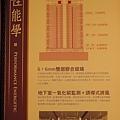 [新竹明湖] 遠雄建設「遠雄御莊園」(大樓)工學館與簡銷參考資料 2014-02-19 005