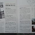 [新竹明湖] 遠雄建設「遠雄御莊園」(大樓)工學館與簡銷參考資料 2014-02-19 019