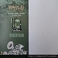 [新竹明湖] 遠雄建設「遠雄御莊園」(大樓)工學館與簡銷參考資料 2014-02-19 021