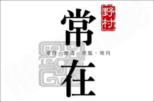 [新竹竹光] 野村建設「野村常在」(大樓) 2014-02-20 001