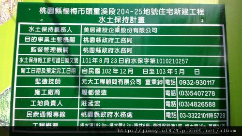[楊梅埔心] 美居建設「美居森自在」(電梯透天)開工動土 2014-02-22 005