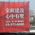 [新竹崧嶺] 金鋐建設「心中墅」(透天)開工動土 2014-02-25 002.jpg