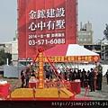 [新竹崧嶺] 金鋐建設「心中墅」(透天)開工動土 2014-02-25 005.jpg