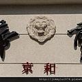 [竹東杞林] 京和建設「京和帝璽」(電梯透天)外觀實景 2014-01-27 016