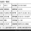 [廣篇特輯] 德鑫SKY 1 低門檻輕量宅 2014-03-06 006
