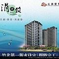 [竹北華興] 元啟建設「涓建筑」(大樓) POP 2014-03-07 001