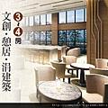 [竹北華興] 元啟建設「涓建筑」(大樓) POP 2014-03-07 002