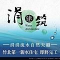 [竹北華興] 元啟建設「涓建筑」(大樓) POP 2014-03-07 003