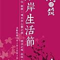 [竹北華興] 元啟建設「涓建筑」(大樓)水岸生活節 2014-03-07 001