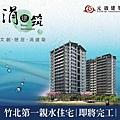 [竹北華興] 元啟建設「涓建筑」(大樓) POP 2014-03-07 001.jpg