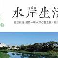 [竹北華興] 元啟建設「涓建筑」(大樓)水岸生活節 2014-03-07 003.jpg
