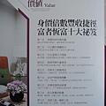 [新竹遠百] 盛翔建設「安縵儷舍」(套房大樓) 2014-03-14 062.jpg