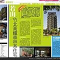 [廣編特輯] 若山 竹北高鐵森林系住宅 2014-03-18