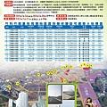 20140226大埔公開標售