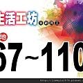 [新竹元培] 竹慶建設「生活工坊」(透天) 2014-03-28 001