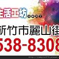 [新竹元培] 竹慶建設「生活工坊」(透天) 2014-03-28 003