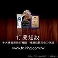 [新竹元培] 竹慶建設「生活工坊」(透天) 2014-03-28 005