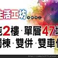 [新竹元培] 竹慶建設「生活工坊」(透天) 2014-03-28 007