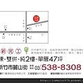 [新竹元培] 竹慶建設「生活工坊」(透天) 2014-03-28 006
