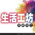 [新竹元培] 竹慶建設「生活工坊」(透天) 2014-03-28 008
