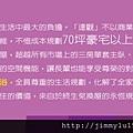 [新竹南寮] 達龍建設「達觀」(大樓) 2014-04-01 006
