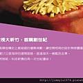 [新竹南寮] 達龍建設「達觀」(大樓) 2014-04-01 003