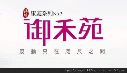 [新竹香山] 鷁崎建設「御禾苑」(透天) 2014-04-02 008.jpg