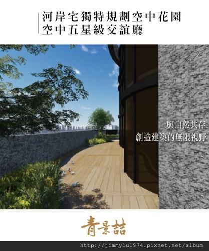 [竹北水岸] 富廣開發「青景喆」(大樓) 2014-05-02 005.jpg