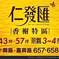 [竹北縣三] 仁發建築開發「仁發匯:香榭特區」(大樓) 2014-05-06.jpg