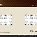 [竹北縣三] 仁發建築開發「仁發匯:香榭特區」(大樓) 2014-05-07 011