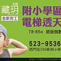 [新竹附小] 宏邑建設「藏玥」(電梯透天) 2014-05-07