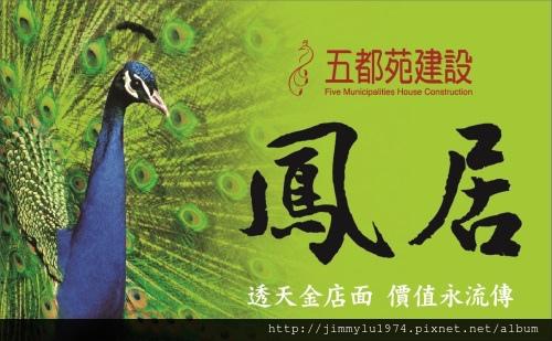 [竹南龍山] 五都苑建設「鳳居」(透天) 2014-05-08 002