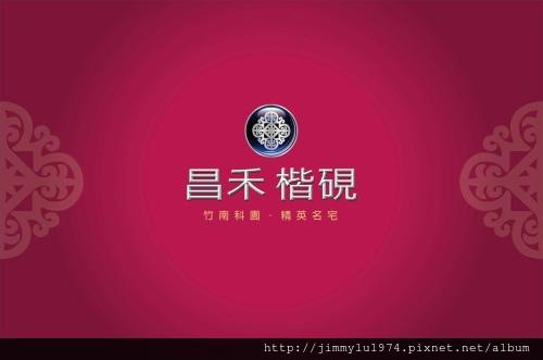[竹南大埔] 昌禾開發「昌禾楷硯」(大樓) 2014-05-25 002.jpg