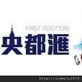 [頭份中央]正群建設「中央都滙」(中央都匯,大樓) 2014-06-01 002 LOGO.jpg