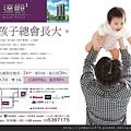 [新竹南寮] 達龍建設「達觀」(大樓) 2014-06-07 002 NP