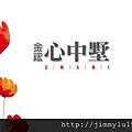 [新竹崧嶺] 金鋐建設「心中墅」(透天) 2014-06-11 014 LOGO