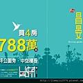 [頭份公園] 昌彥建設「昌彥昌晏」(大樓) 2014-06-11 002.jpg
