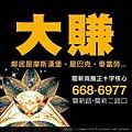 [新竹關長] 親家建設「關新二路‧精品店霸」(店面) 2014-06-13 003.jpg