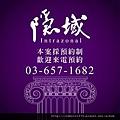 [竹北縣一] 冠軍開發「隱域」(大樓) 2014-06-14 002