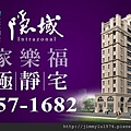 [竹北縣一] 冠軍開發「隱域」(大樓) 2014-06-14 004