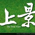 [竹北縣三] 仁發建築開發「仁發上景」(大樓) 2014-06-16 004 LOGO