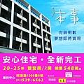 [新竹明湖] 晨寶建設「本事」(投套大樓) 2014-06-17