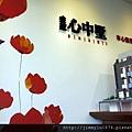 [新竹崧嶺] 金鋐建設「心中墅」(透天) 2014-06-18 001