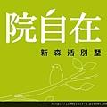 [芎林綠獅] 又一山建設「院自在」(透天) 2014-06-20 001 LOGO