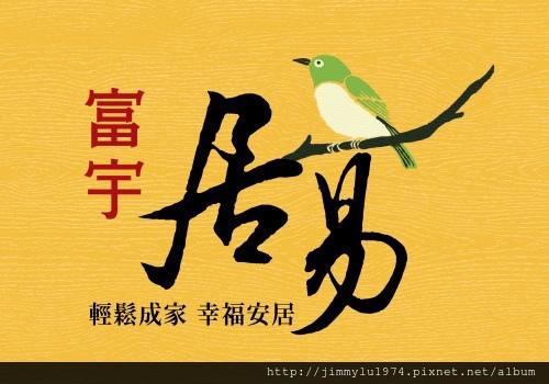 [寶山國中] 盛裕建設「富宇居易」(大樓) 2014-06-20 002 LOGO